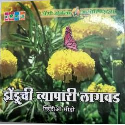 zendu vapari lagwad Agriculture cd