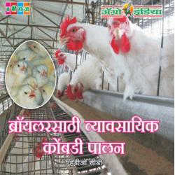 Kombdi Palan (Poltry Farming ) - कोंबडी पालन Agricultural CDs