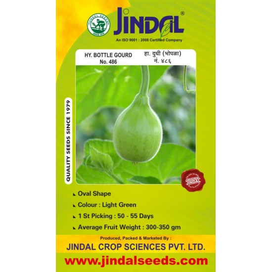 Jindal Bottle Gourd Seeds(Laukee Seeds) Super Mini -50GM